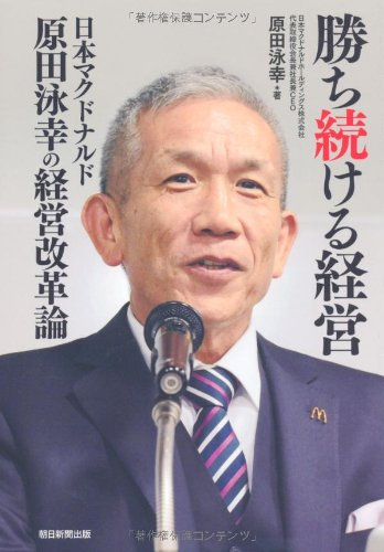 社長 原田