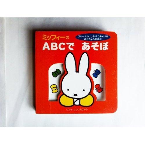 ミッフィーの ABCで あそぼ (げんきしかけえほん(書籍))