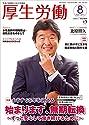 厚生労働 平成29年8月号