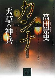 カンナ 奥州の覇者 (講談社文庫)...