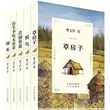 曹文轩文集(共5册,《草房子》《青铜葵花》《山羊不吃天堂草》《根鸟》《细米》总销量超过200万册