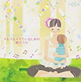 Special Interest - Yoga Kara Umareta Healing Music Kirei Na Mama De Iru Tame No Oyako Yoga De Relax [Japan CD] KICW-40