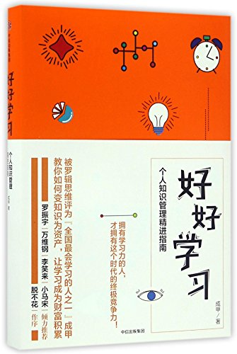 study-wisely-handbook-of-personal-knowledge-management-chinese-edition