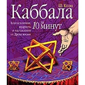 Hardcover Kabbala za 10 minut. Blagoslovenie, mudrost i nastavleniya ot Dreva zhizni [Russian] Book