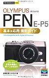 今すぐ使えるかんたんmini オリンパス PEN E-P5基本&応用 撮影ガイド