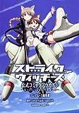 Strike Witches - Official Comic a la carte - Motto isshoni dekirukoto (Kadokawa Comics Ace) Manga