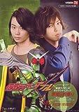 Carpool and devil Masked Rider W Character Book (TOKYO NEWS MOOK)