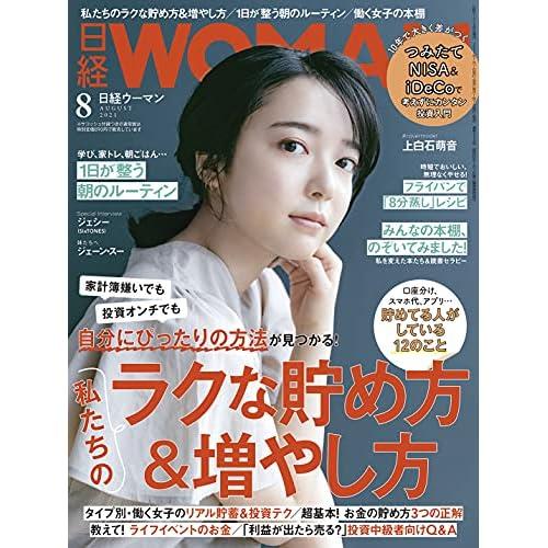 日経ウーマン 2021年 8月号 追加画像