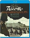 アルジェの戦い [Blu-ray]