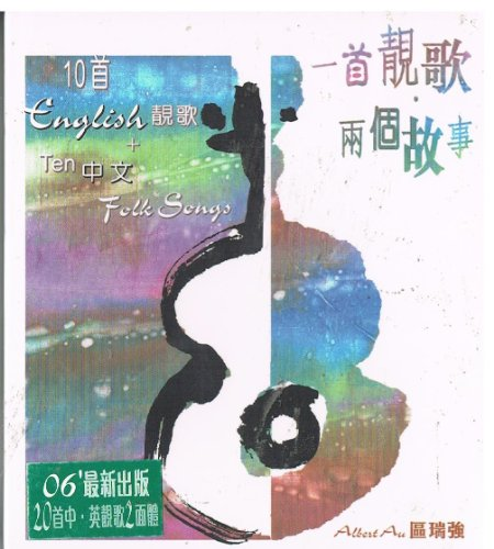 Chinese Karaoke (Ten English + Ten Chinese Folk Songs By Albert Au)
