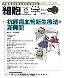 細胞工学2016年1月号 Vol.35 No.1