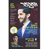 וועקער, נומער 17 (Yiddish Edition)