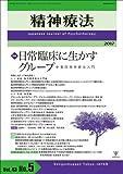 精神療法第43巻第5号-日常臨床に生かすグループ(集団精神療法入門)