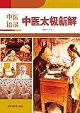 中医太�新解 (Chinese Edition)