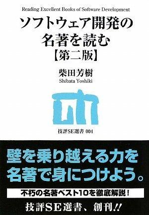 Sofutōea kaihatsu no meicho o yomu ebook