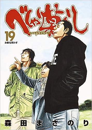 べしゃり暮らし 第01-19巻 [Beshari-Gurashi vol 01-19]