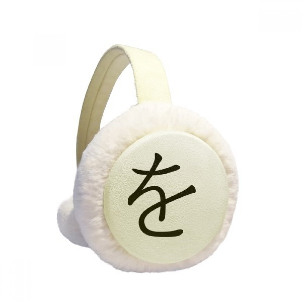 Japanese Katakana Character WO Winter Earmuffs Ear Warmers Faux Fur Foldable Plush Outdoor Gift