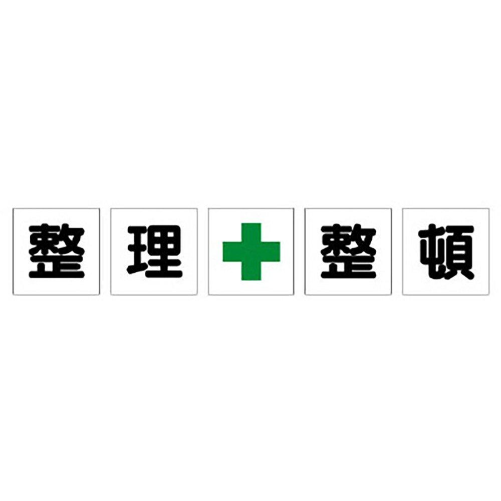 【350-20】一文字標識 整理+整頓 シート B071P97PHT
