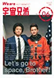 We are space brothers VOL.06 (Kodansha MOOK) ISBN: 4063896498 (2012) [Japanese Import]