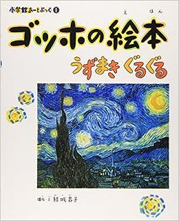 ゴッホの絵本\u2015うずまき ぐるぐる (小学館あーとぶっく)