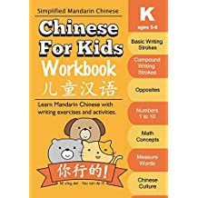 Chinese For Kids Workbook: Kindergarten Mandarin Chinese Ages 5-6