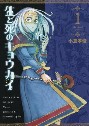 生と死のキョウカイ 1 (ヤングジャンプコミックス)