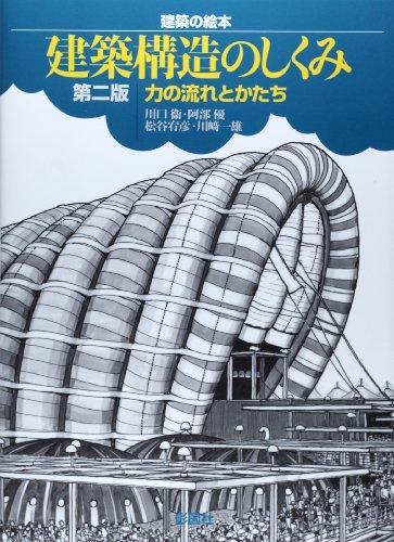 建築構造のしくみ―力の流れとかたち (建築の絵本)