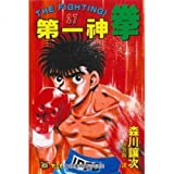 Hajime no Ippo 27 (Traditional Chinese Edition)