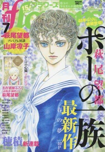 月刊flowers(フラワーズ) 2016年 07 月号 [雑誌]
