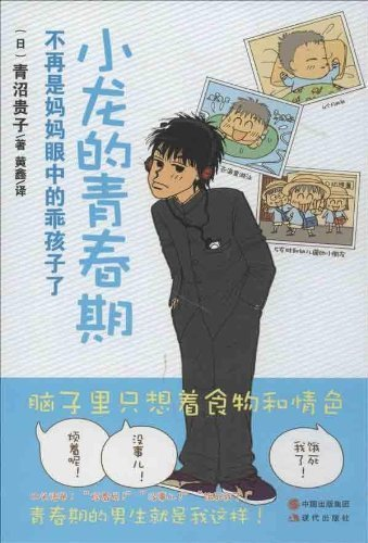 Download Youth of a Little Black Dragon (Chinese Edition) ebook