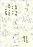 妊娠・出産のための漢方アロマセラピー