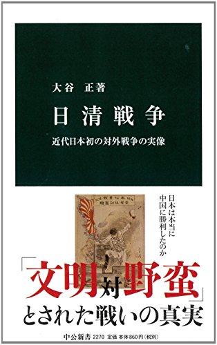 日清戦争 (中公新書)