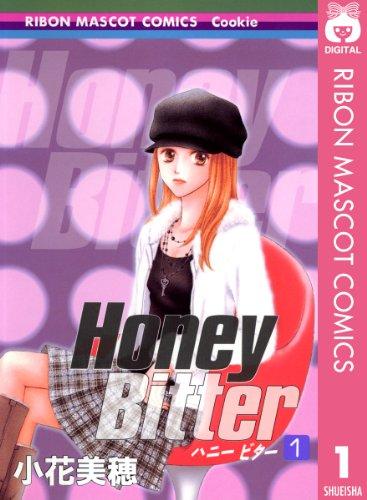 Honey Bitterの感想
