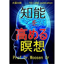 Meditation to improve intelligence: techniques to activate your right brain (Japanese Edition)