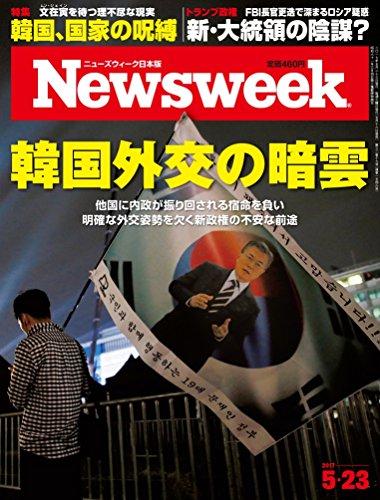 Newsweek (ニューズウィーク日本版) 2017年 5/23号 [韓国外交の暗雲]