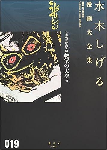 貸本戦記漫画集(6)絶望の大空 他...