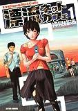 漂流ネットカフェ 1 (1) (アクションコミックス)