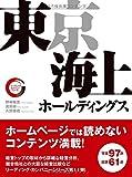 東京海上ホールディングス (リーディング・カンパニーシリーズ)