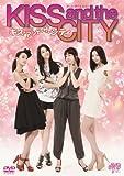 [DVD]キス・アンド・ザ・シティ KISS and the CITY