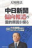 中日新聞偏向報道の霊的原因を探る 小出宣昭社長のスピリチュア (OR books)