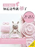 Crochet: Everything You Need to Know About Crochet (Chinese Edition)
