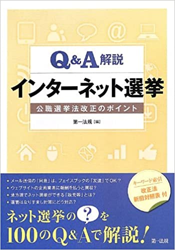 Q&A解説 インターネット選挙 -公職選挙法改正のポイント-【大好評発売 ...