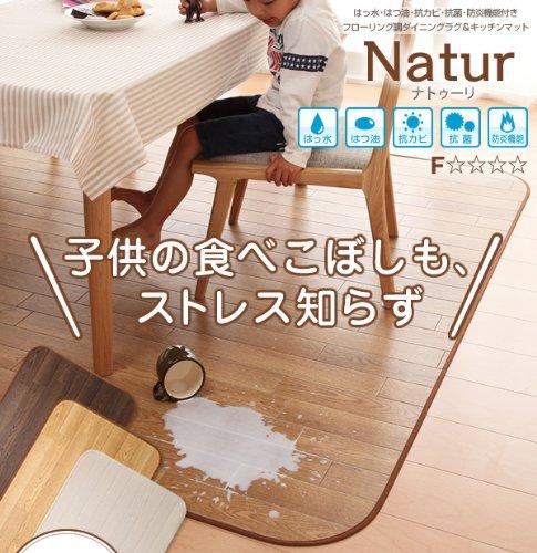 はっ水はつ油抗カビ抗菌防炎機能付きフローリング調ダイニングラグ&キッチンマット【Natur】   B076CJVWD1