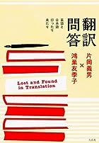 翻訳問答 英語と日本語行ったり来たり