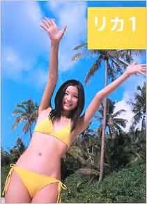 Rika 1 - Adachi Rika First Photo Album ISBN: 4054038786