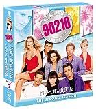 [DVD]ビバリーヒルズ高校白書 シーズン2<トク選BOX>