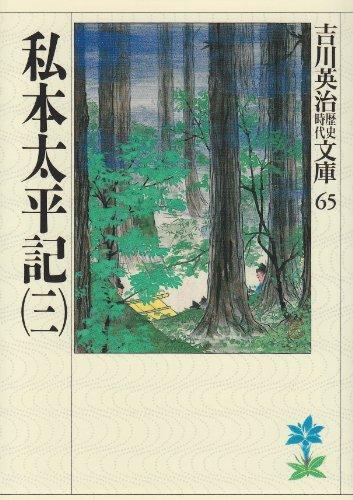 Shihon taiheiki. 3 [Japanese Edition]