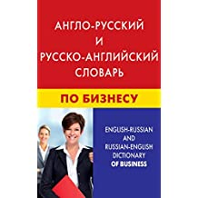 Англо-русский и русско-английский словарь по бизнесу: English-Russian and Russian-English dictionary of business