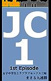JC1 女子中学生とラブラブセックス三昧
