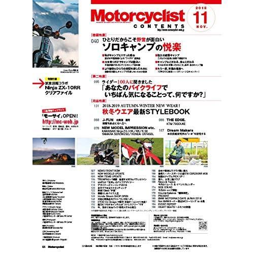 Motorcyclist 2018年11月号 付録